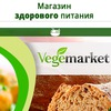 Вегемаркет. Вегетарианский магазин.