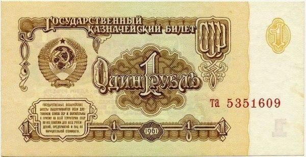 Радянський рубль живіший за всіх живих