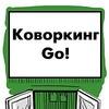 Коворкинг GO!university, Ижевск