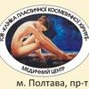 Клиника пластической хирургии Полтава