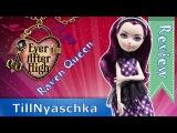 Обзор куклы Эвер Афтер Хай Рейвен Квин (Ever After High Raven Queen)