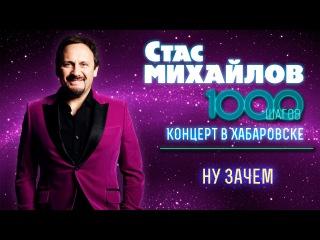 HD Стас Михайлов - Ну зачем (1000 Шагов, Хабаровск)