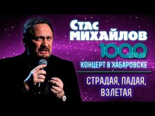 HD Стас Михайлов - Страдая, падая, взлетая (1000 Шагов, Хабаровск)