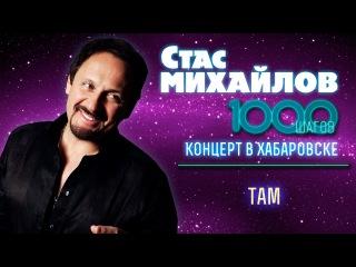 HD Стас Михайлов - Там (1000 Шагов, Хабаровск)