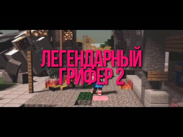 ТИЗЕР:ЛЕГЕНДАРНЫЙ ГРИФЕР 2/Teaser:Legendary Griefer 2