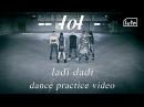 Lolエルオーエル / ladi dadi dance practice video