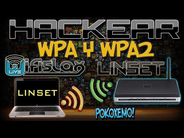 Como Hackear Redes Wifi WPA y WPA2 Sin WPS con Linset [Wifislax OS] Bien Explicado