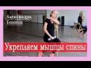 ►Остеохондрозу нет 3 главных совета и набор силовых упражнений для мышц спины