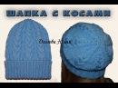 Вязание спицами. Шапка с узором косы ЧАСТЬ 2 Knitting. Hat with braid pattern PART 2