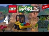 LEGO Worlds. 4 серия. Кто проживает на дне океана? (60 FPS)