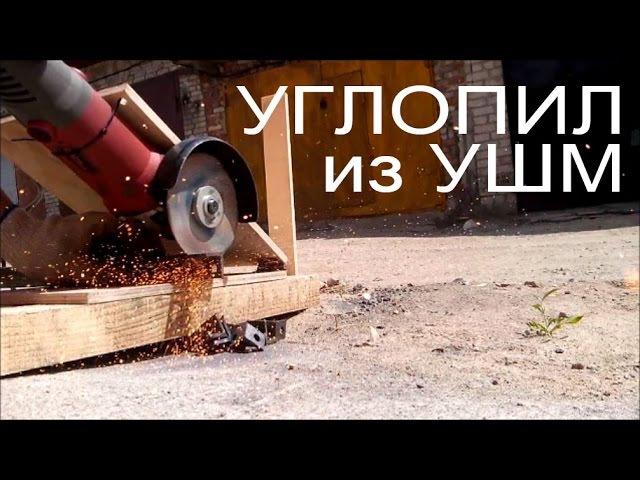 Углопил (приспособление для болгарки, фортуны, УШМ) (homemade angle grinder stand)