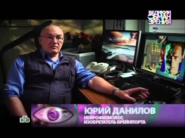 Великий обман зрения Научный детектив Павла Лобкова