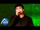 Мурат Тхагалегов - Одна любовь Концертный номер 2013