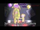 Пять ночей с фредди 3 анимация песня на русском-SpringTraps Sorrow-субтитрыRus В Гостях У Faith