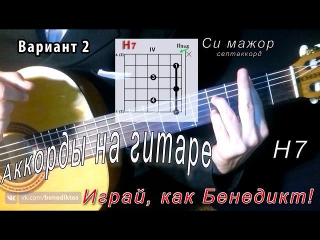 як ставити H7 акорд (CІ МАЖОР СЕПТАКОРД) как играть. Уроки гитары - Играй, как Бенедикт! 47