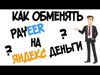 Как обменять Payeer на Яндекс Деньги с минимальной комиссией?