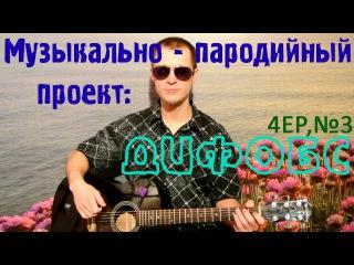 Пародия на Руслана Набиева - По ресторанам. [ДиФобс] Переделанная песня под гитару / весёлая переделка