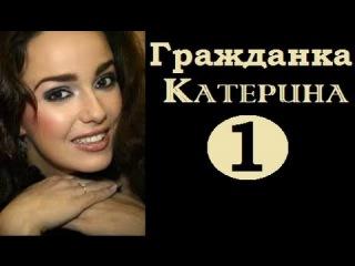 Гражданка Катерина 1 серия 2015 Мелодрама Фильм Смотреть онлайн