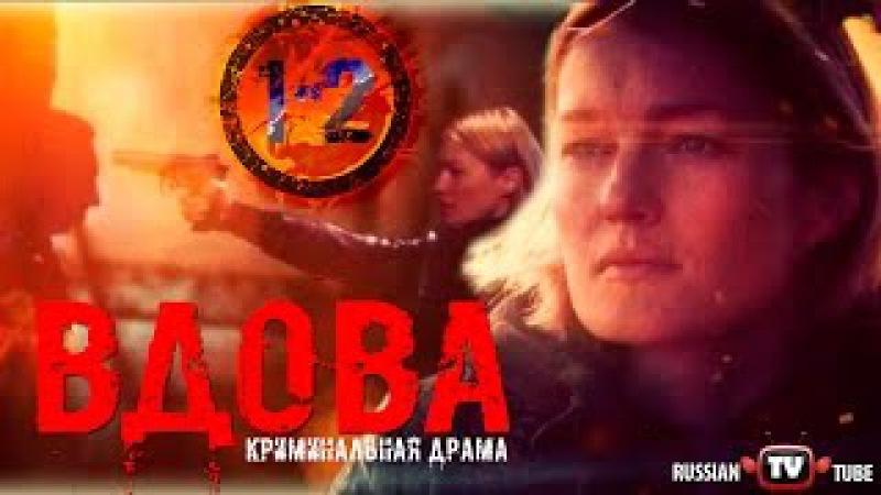 Вдова / Красная вдова 1 серия, 2 серия (сериал 2014) смотреть онлайн