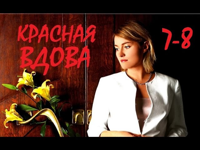 Красная вдова Вдова 7-8 серия 2014 Драма Криминал Смотреть онлайн