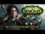 #КороткоеКино  → Мир Варкрафта: Легион | World of Warcraft: Legion (Русский перевод)
