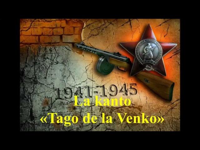 La kanto Tago de la Venko День Победы на эсперанто