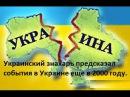 Украинский знахарь предсказал события в Украине еще в 2000 году