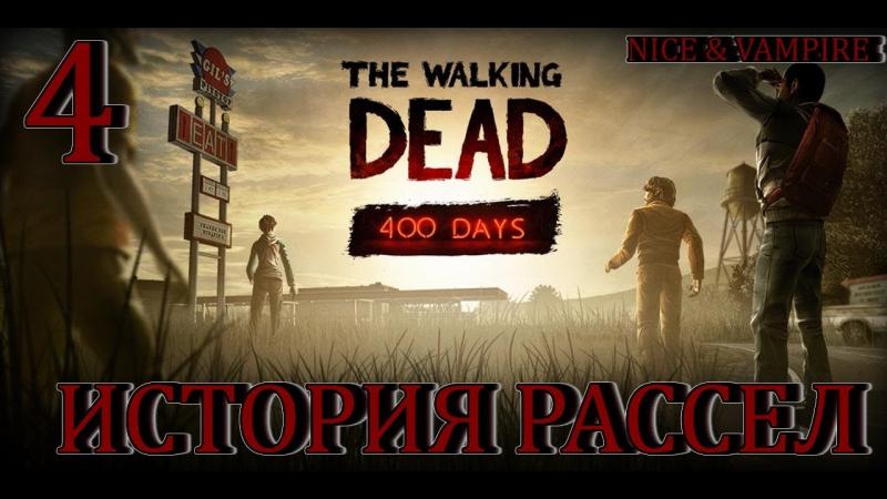 The Walking Dead: 400 Days 4- Рассел