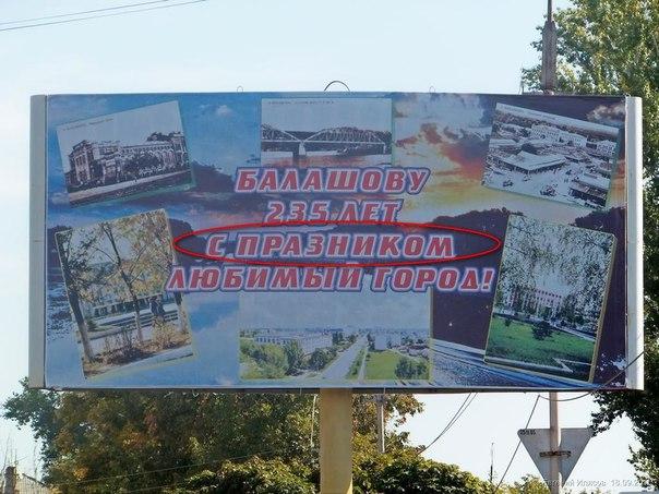 Поздравления с днем города балашова