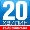 """Новини Житомира від """"20 хвилин"""""""