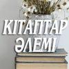 Кітаптар әлемі