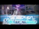 """Дельфинарий-световое шоу """"Морская мозаика"""""""