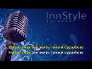 Бременские музыканты - Песенка друзей (Караоке InnStyle)