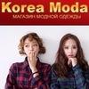 koreamoda.com - всё в наличии!