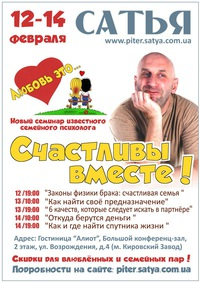 12-14 февраля – Сатья дас в Санкт-Петербурге