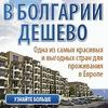 DreamHome Украина - недвижимость в Болгарии