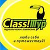 Горящие туры из Нижнего Новгорода   КЛАСС-ТУР