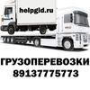 Грузоперевозки по Новосибирску|Межгород|Грузчики