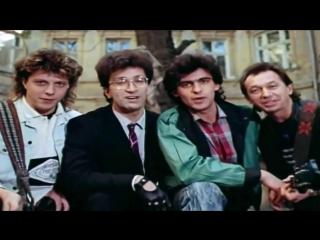 ВИА Весёлые ребята - Бабушки - старушки (х.ф.Приморский Бульвар.1988 год)