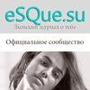 Fashion журнал ESQUE. Для тебя и о тебе!