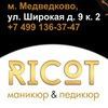 Ricot | Салон красоты в Медведково (СВАО)