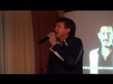 Благотворительный Концерт Памяти Аркадия КОБЯКОВА - Григорий ГЕРАСИМОВ Посвящение