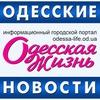 """Новости Одессы от """"Одесской жизни"""""""