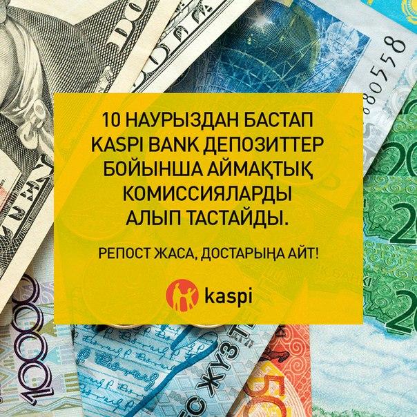 ипотека в народном банке казахстана что происходило