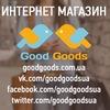 Интернет-магазин хороших товаров Good Goods