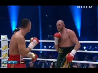 Владимир Кличко - Тайсон Фьюри, видеозапись боя 28.11.2015