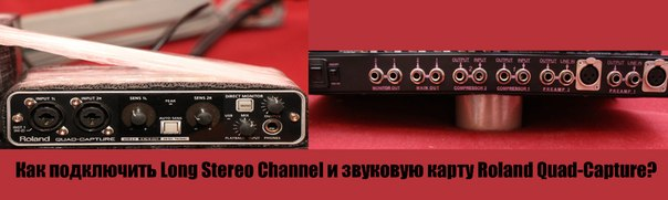 инструкция Long Stereo Channel - фото 3
