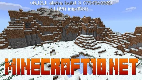Сид на снежный биом для Minecraft PE 0.12.1