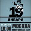 19 января 2017. Москва