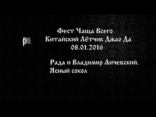 RADA - Ясный сокол (08.01.2016, Чаща Всего, клуб Лётчик Джао Да)